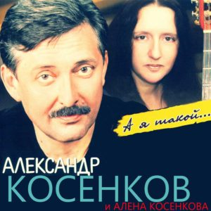 Альбом Александра Косенкова и Алёны Косенковой