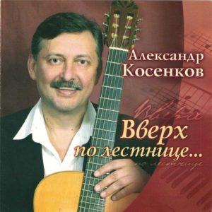 Альбом «Вверх по лестнице…» Александра Косенкова