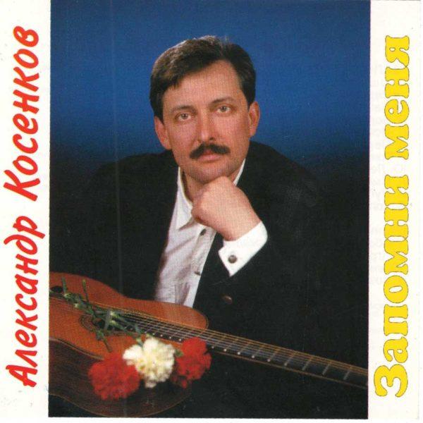 Альбом Запомни меня Александра Косенкова