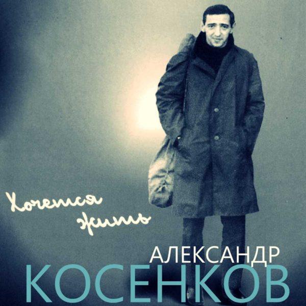 Альбом Александра Косенкова Хочется жить в продаже